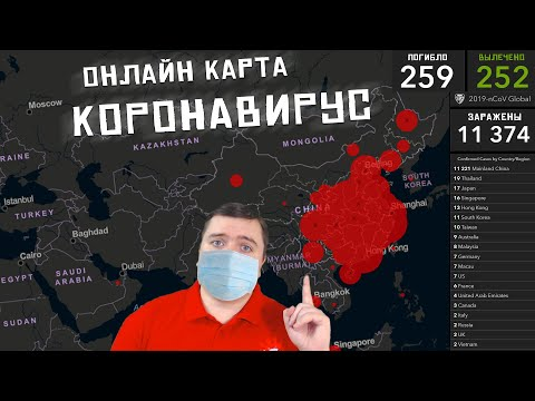 Карта заражения планеты КОРОНАВИРУСОМ в реальном времени!