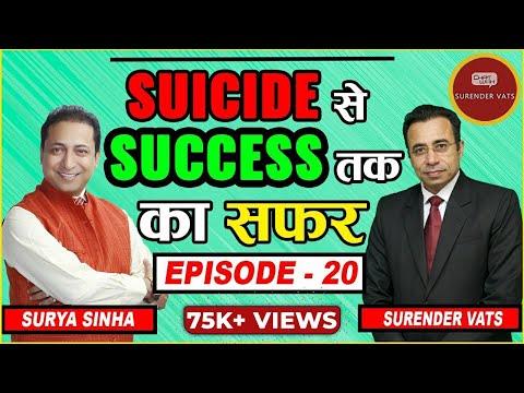 Suicide से Success तक का सफ़र | Episode 20 | Surya Sinha | Chat With Surender Vats