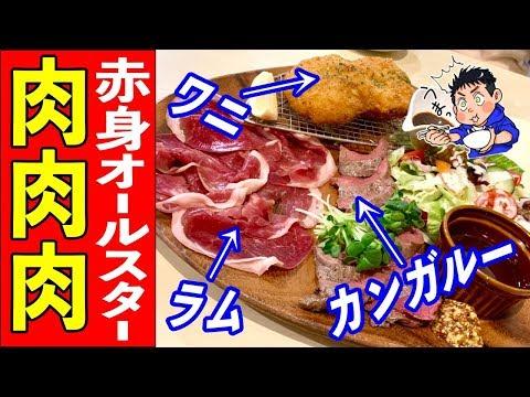 【脂肪燃焼】ありとあらゆる赤身肉が想像を超えた旨さだった!