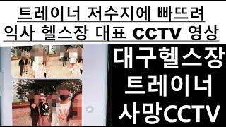 트레이너 저수지에 빠뜨려 익사 헬스장 대표 CCTV 영…