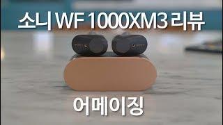 소니 WF-1000XM3 리뷰, 노이즈 캔슬링 실제 테스트