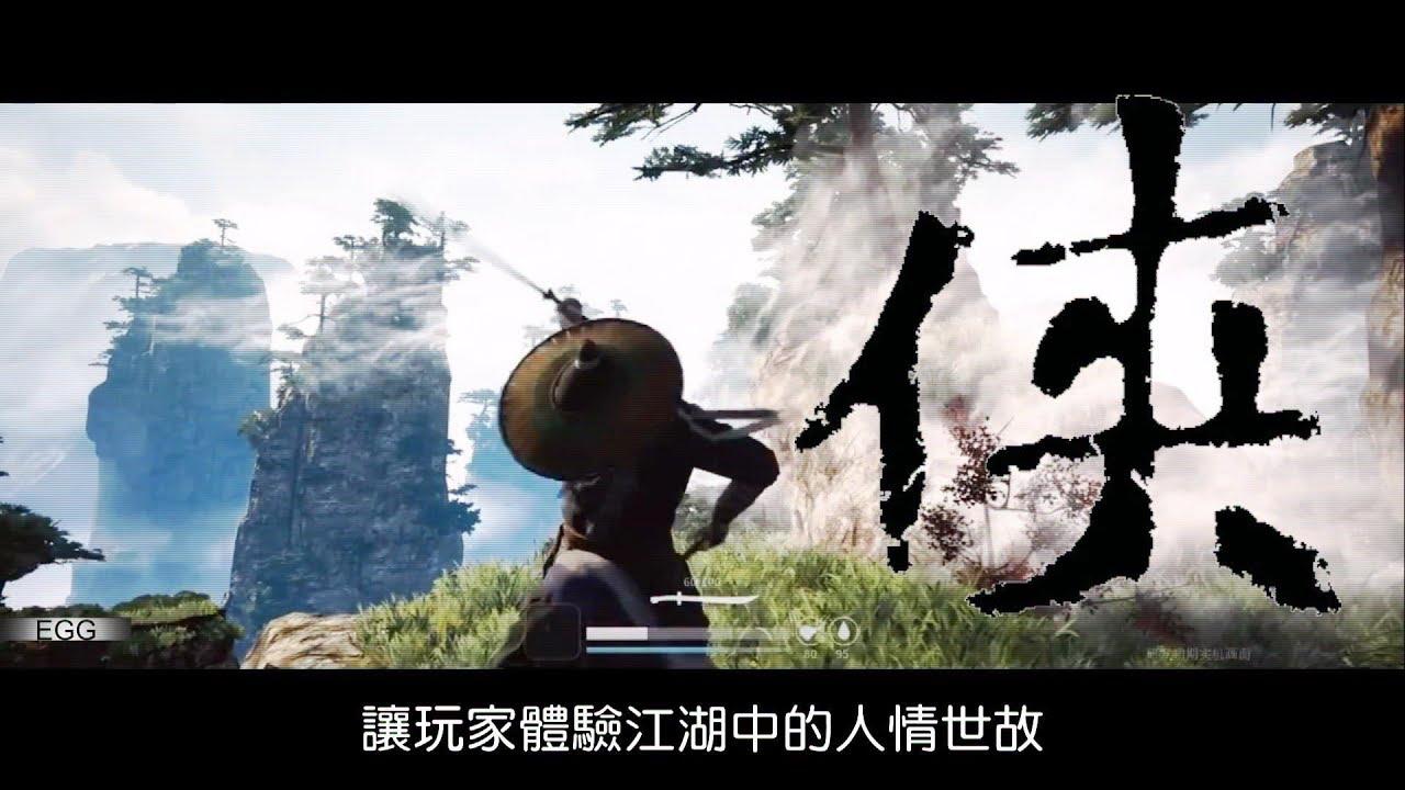 《武俠X》吃雞大逃殺 - 開放江湖三部曲介紹 SwordsmanX / 무협X / CN /B2P - YouTube