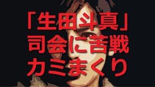 映画『予告犯』の生田斗真 初司会でカミまくり!? 俳優・生田斗真が6日...