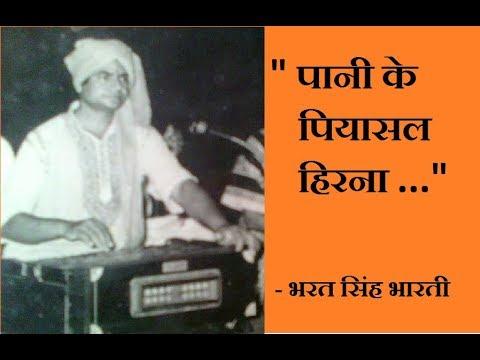 Bhojpuri Old Hits |  भरत सिंह भारती ।  पानी के पियासल हरिना । Pani ke Piyasal Harina