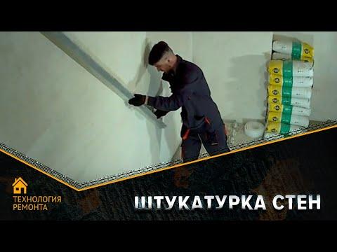 Штукатурка. Контроль для заказчика. (Электросталь, Ногинск, Железнодорожный, Балашиха, Реутов)