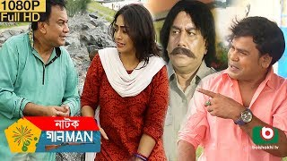 হাসির নাটক 'গান ম্যান' - Gun Man | Zahid Hasan, Najia Haque, Ali Raj, Tarek Shapon |Eid Comedy Natok