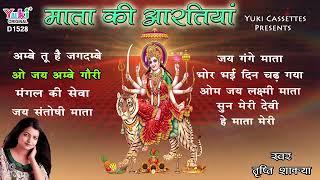 नवरात्री Special नौ देवियों की आरतियाँ | Nau Deviyon Ki Aartiyan | Best Aarti Collection