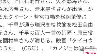 広瀬すず>「ちはやふる」で映画初主演 女優の広瀬すずさんが、末次由紀...