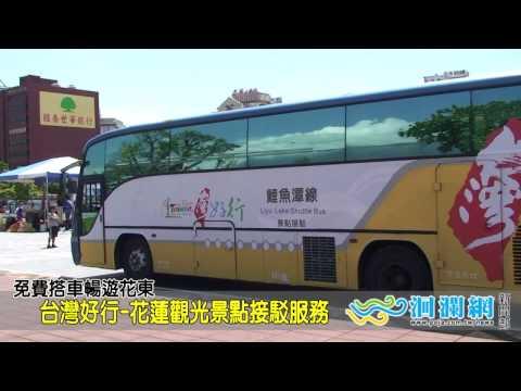 花蓮新聞-台灣好行花蓮景點接駁服務