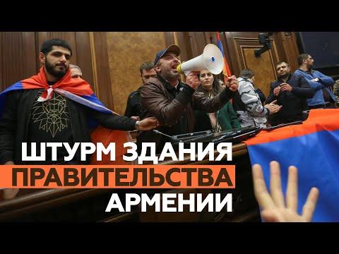 Протесты в Ереване: толпа у здания правительства Армении