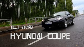 Тест драйв видео, обзор, отзыв Hyundai coupe, tiburon vs..., test drive over drive...