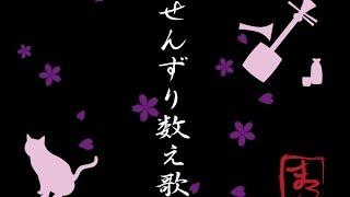 酒屋まろ吉のオリジナルソング、「せんずり数え歌」 2016年オリジナルタ...