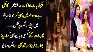 Ayesha Omar Celebrating Her Birthday with NIDA Yasir and BF