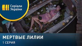 Мертвые лилии (Серия 1)