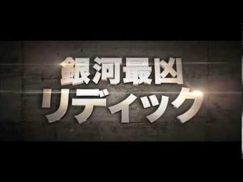 映画『リディック:ギャラクシー・バトル』予告編