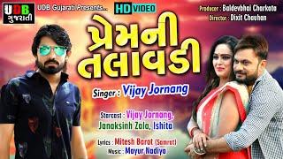 VIJAY JORNANG Prem Ni Talavadi (પ્રેમની તલાવડી) || VIDEO SONG || Janak Zala || UDB Gujarati