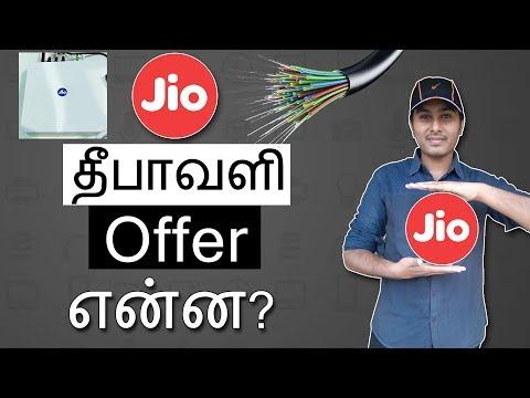 JIO  தீபாவளி Offer என்ன? | JIO Fiber Broadband in Tamil