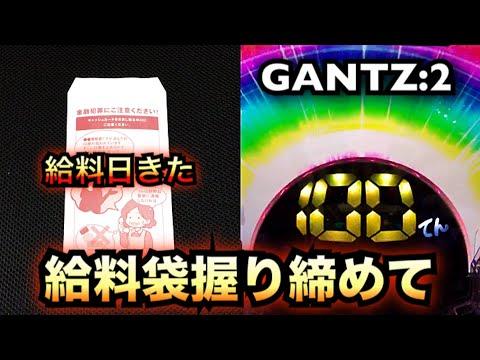 給料袋握りしめてガンツ2新台GANTZ:2【パチンコザリアル諭吉実践#360】先行導入さらば養分
