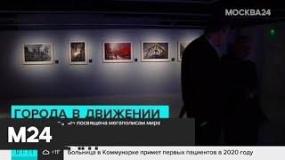 """Смотреть видео В """"Зарядье"""" открылась выставка о мегаполисах мира - Москва 24 онлайн"""