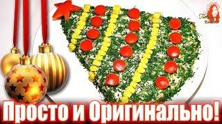 Этот Новогодний Салат принесёт Вам Радость и придаст Праздничную Атмосферу!