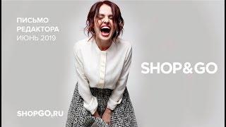 SHOP&GO Письмо редактора Июнь 2019