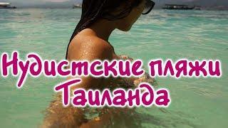 Нудисты на пляже - Нудистские пляжи Таиланда - Где загорают нудисты? Nudist beach in Thailand - 18 +