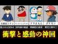 国民的アニメの感動の神回4選名探偵コナンポケモンクレヨンしんちゃんドラえもん