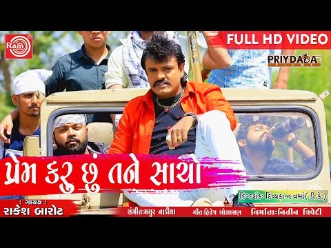 Prem Karu Chhu Tane Sacho ||Rakesh Barot ||New Gujarati Song 2018||Full HD Video