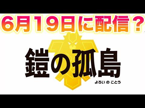 【朗報】有料DLC『鎧の孤島』が6月19日に配信開始?!興奮しまくりの情報が解禁!!【ポケモン剣盾】