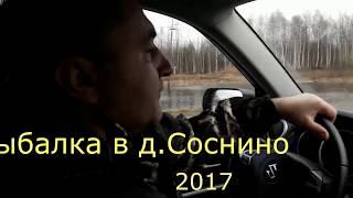 фільм третій рибалка в д. Соснино 2017