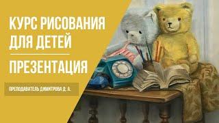 Как научиться рисовать детям | Курсы рисования для детей | Учим детей рисовать 6+