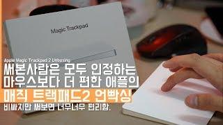 마우스보다 더 편리한 손가락 컨트롤(?) 애플 매직 트랙패드2 언빡싱(Apple Magic Trackpad2 Unboxing)