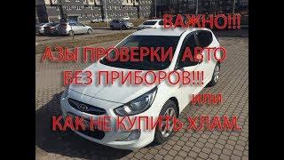 Важно!!!Азы проверки авто!!! Пример Соляриса