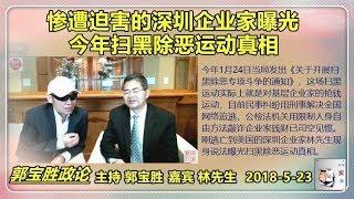 直播:惨遭迫害的深圳企业家曝光今年扫黑除恶运动真相——宝胜访谈