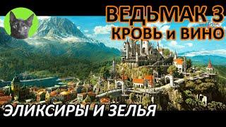 Ведьмак 3 - Эликсиры и зелья (июль 2016)