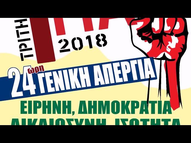Απεργιακή κινητοποίηση - 1η Μαΐου 2018