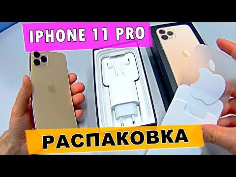 распаковка Iphone 11 Pro   обзор смартфона Apple айфон 11 про