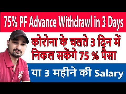 EPFO Advance Epf Withdrawal Form 31 New Rule EPF Online PF Withdrawal Process Covid 19 Epidemic Rule
