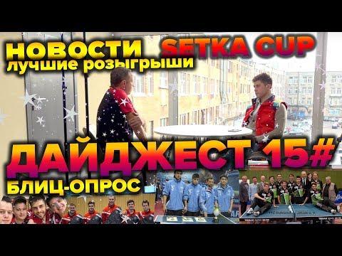 SETKA CUP / Дайджест 15# 21.10.19. Дмитрий Писарь