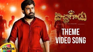 Bichagadu Telugu Movie Songs | Bichagadu Theme Song HD | Vijay Antony | Satna Titus | Sasi