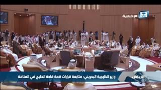وزراء خارجية الخليج يناقشون تطورات المنطقة والعمل المشترك