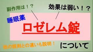 【服薬指導】眠剤ロゼレムについて!