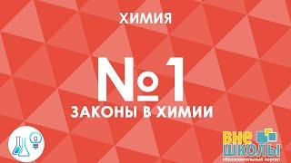 Онлайн-урок ЗНО. Химия №1. Законы химии.