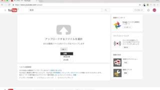 YouTubeに自分の動画をアップロードする方法