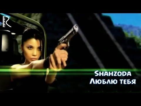 Shahzoda | Шахзода - Люблю тебя
