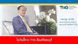 THG THONBURI HEALTHCARE GROUP โดย นพ.บุญ วนาสิน ประธานกรรมการ บมจ.ธนบุรี เฮลท์แคร์ กรุ๊ป
