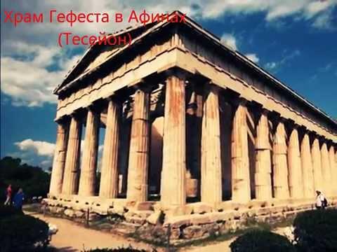 Архитектура Древней Греции ТехЛиб