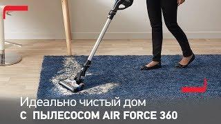 Идеально чистый дом с беспроводным пылесосом Tefal Air Force 360  TY9079