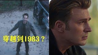 復仇者聯盟4預告彩蛋7點大解析 #1 - 救鋼鐵人的是小辣椒?(Avengers 4: Endgame trailer breakdown)