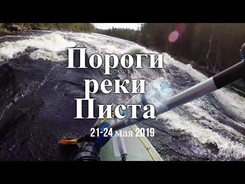 Основные пороги реки Пистайоки по высокой воде в мае
